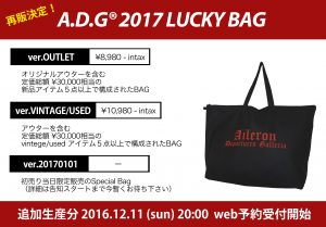 %e5%86%8d%e8%b2%a92017-luckeybag-pop
