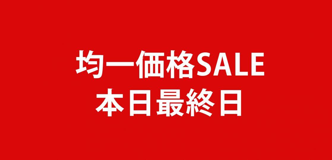 sale最終日