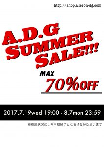 summer sale pop 17